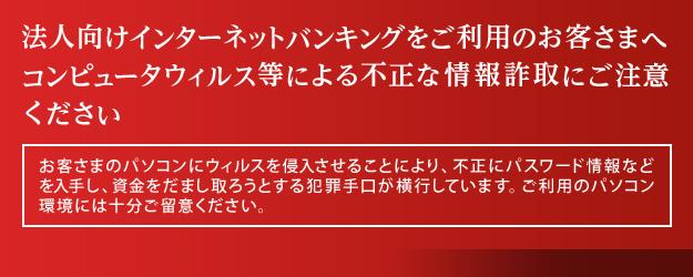 バンキング ネット 三菱 ufj